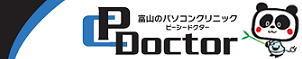 富山のパソコンクリニックPC Doctor