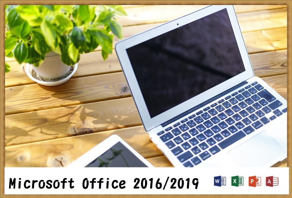 Office2016/2019対応